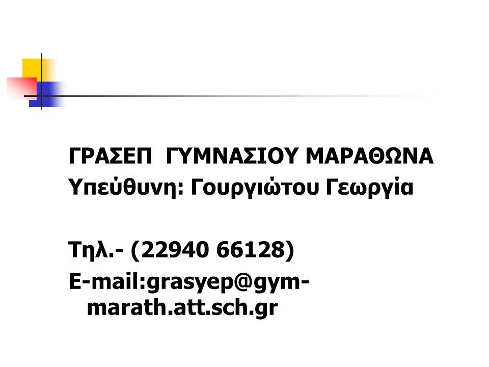 ΓΡΑΣΕΠ ΓΥΜΝΑΣΙΟΥ ΜΑΡΑΘΩΝΑ Υπεύθυνη: Γουργιώτου Γεωργία Τηλ.- (22940 66128) E-mail:grasyep@gym- marath.att.sch.gr