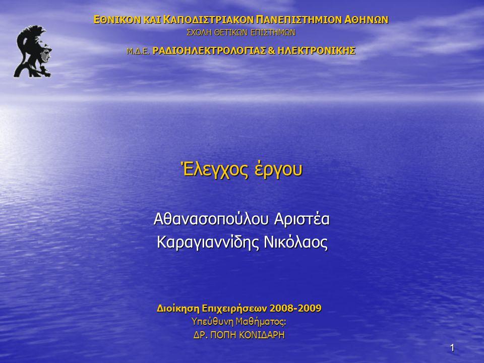 Έλεγχος έργου Αθανασοπούλου Αριστέα Καραγιαννίδης Νικόλαος Ε ΘΝΙΚΟΝ ΚΑΙ Κ ΑΠΟΔΙΣΤΡΙΑΚΟΝ Π ΑΝΕΠΙΣΤΗΜΙΟΝ Α ΘΗΝΩΝ ΣΧΟΛΗ ΘΕΤΙΚΩΝ ΕΠΙΣΤΗΜΩΝ Μ.Δ.Ε.