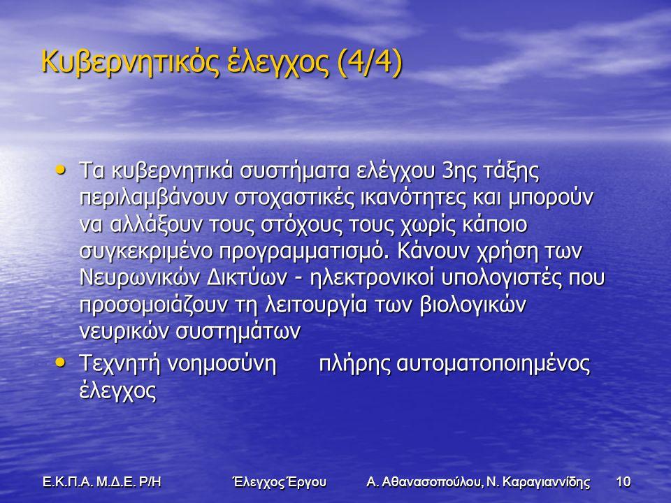 10Ε.Κ.Π.Α. Μ.Δ.Ε. Ρ/Η Έλεγχος Έργου Α. Αθανασοπούλου, Ν.