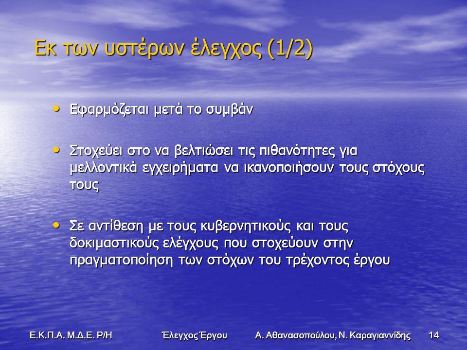 14Ε.Κ.Π.Α. Μ.Δ.Ε. Ρ/Η Έλεγχος Έργου Α. Αθανασοπούλου, Ν.