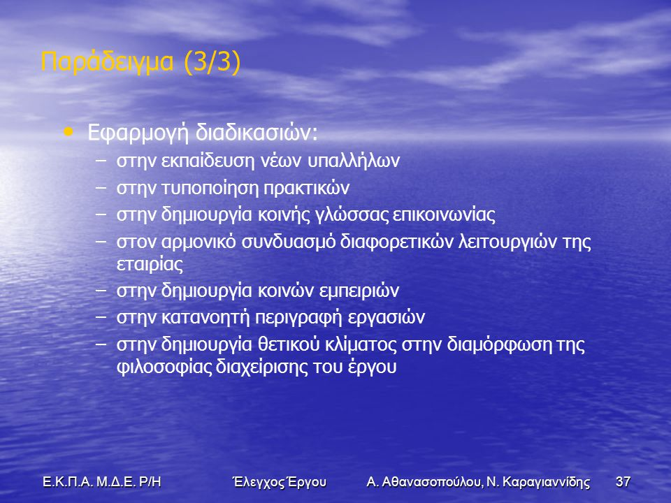 37Ε.Κ.Π.Α. Μ.Δ.Ε. Ρ/Η Έλεγχος Έργου Α. Αθανασοπούλου, Ν.