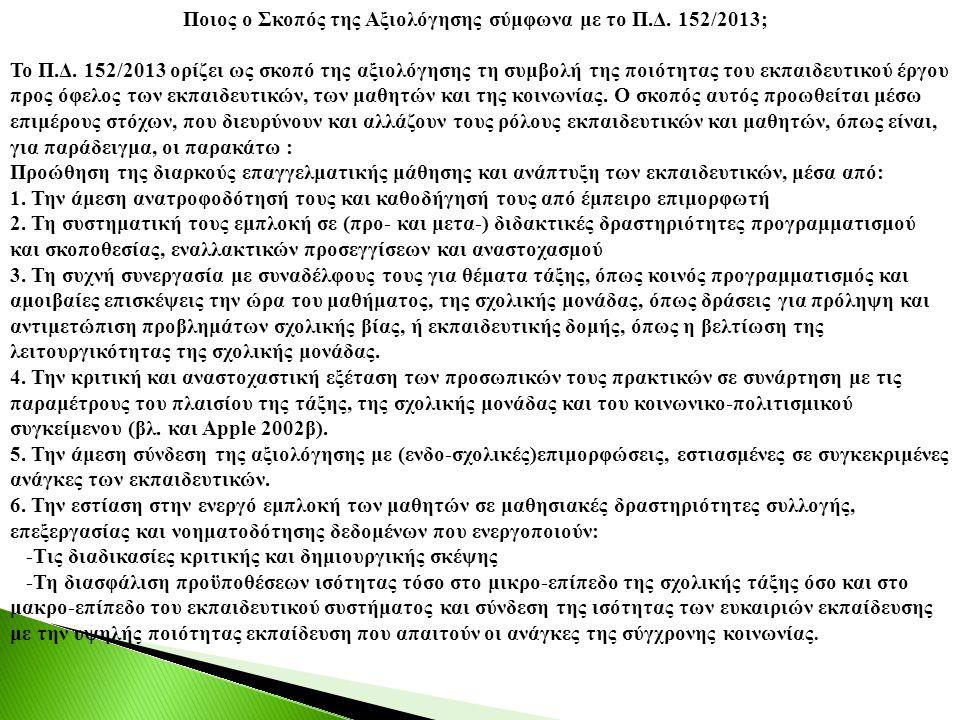 Ποιος ο Σκοπός της Αξιολόγησης σύμφωνα με το Π.Δ. 152/2013; Το Π.Δ. 152/2013 ορίζει ως σκοπό της αξιολόγησης τη συμβολή της ποιότητας του εκπαιδευτικο