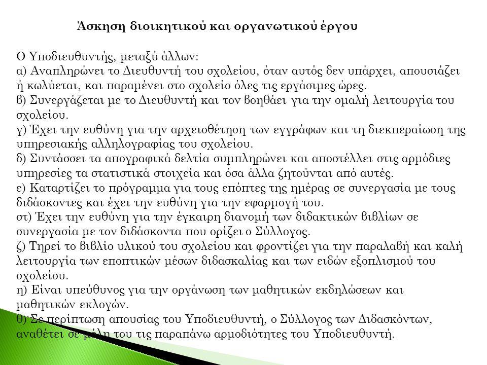 Άσκηση διοικητικού και οργανωτικού έργου Ο Υποδιευθυντής, μεταξύ άλλων: α) Αναπληρώνει το Διευθυντή του σχολείου, όταν αυτός δεν υπάρχει, απουσιάζει ή