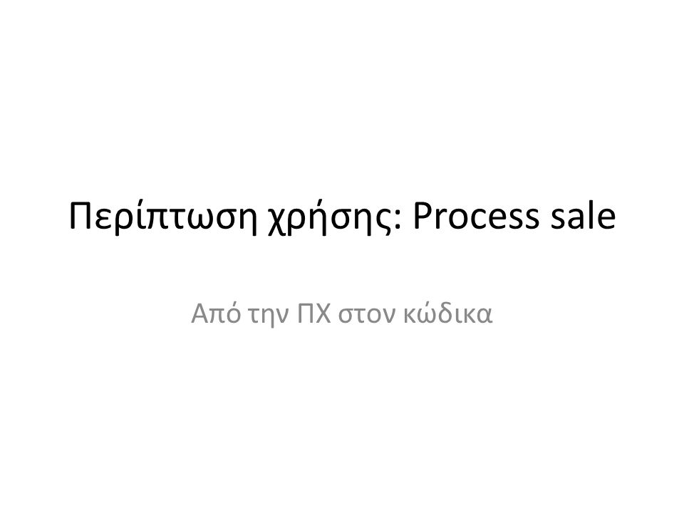 Περίπτωση χρήσης: Process sale Από την ΠΧ στον κώδικα