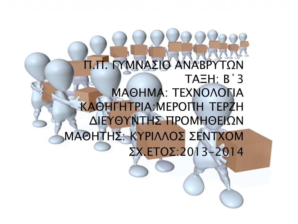 Το Τμήμα Προμηθειών στοχεύει στον εφοδιασμό της επιχείρησης με όλα τα απαραίτητα υλικά, εργαλεία, μηχανήματα κ.λπ., που είναι αναγκαία για την αδιάκοπη λειτουργία της παραγωγικής διαδικασίας.
