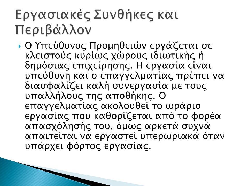  http://edujob.gr/node/361 http://edujob.gr/node/361  http://digitalschool.minedu.gov.gr/modules/ebo ok/show.php/DSGYM-B104/15/95,494/ http://digitalschool.minedu.gov.gr/modules/ebo ok/show.php/DSGYM-B104/15/95,494/  http://www.korelko.gr/xrhsima/71-tomeas- dioikhshs/354- %CE%A5%CE%A0%CE%95%CE%A5%CE%98%CE%A5% CE%9D%CE%9F%CE%A3- %CE%A0%CE%A1%CE%9F%CE%9C%CE%97%CE%98% CE%95%CE%99%CE%A9%CE%9D- %CE%9A%CE%91%CE%99- %CE%94%CE%99%CE%91%CE%A7%CE%95%CE%99% CE%A1%CE%97%CE%A3%CE%97%CE%A3- %CE%91%CE%A0%CE%9F%CE%98%CE%97%CE%9A% CE%97%CE%A3.html http://www.korelko.gr/xrhsima/71-tomeas- dioikhshs/354- %CE%A5%CE%A0%CE%95%CE%A5%CE%98%CE%A5% CE%9D%CE%9F%CE%A3- %CE%A0%CE%A1%CE%9F%CE%9C%CE%97%CE%98% CE%95%CE%99%CE%A9%CE%9D- %CE%9A%CE%91%CE%99- %CE%94%CE%99%CE%91%CE%A7%CE%95%CE%99% CE%A1%CE%97%CE%A3%CE%97%CE%A3- %CE%91%CE%A0%CE%9F%CE%98%CE%97%CE%9A% CE%97%CE%A3.html