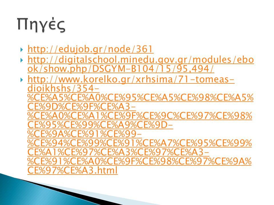  http://edujob.gr/node/361 http://edujob.gr/node/361  http://digitalschool.minedu.gov.gr/modules/ebo ok/show.php/DSGYM-B104/15/95,494/ http://digita