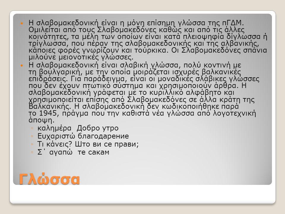 Γλώσσα Η σλαβομακεδονική είναι η μόνη επίσημη γλώσσα της πΓΔΜ. Ομιλείται από τους Σλαβομακεδόνες καθώς και από τις άλλες κοινότητες, τα μέλη των οποίω