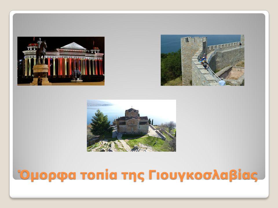 Όμορφα τοπία της Γιουγκοσλαβίας
