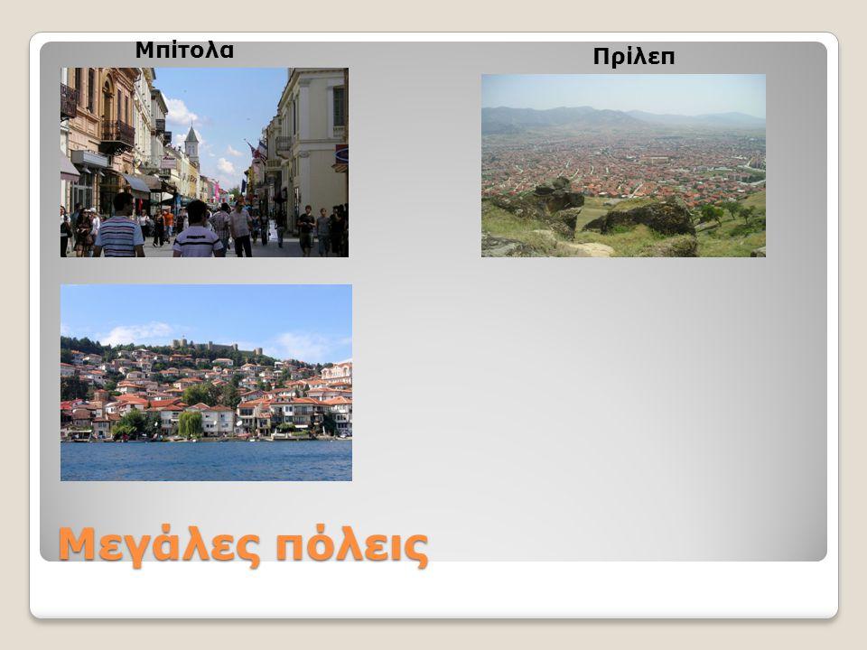 Μεγάλες πόλεις Μπίτολα Πρίλεπ