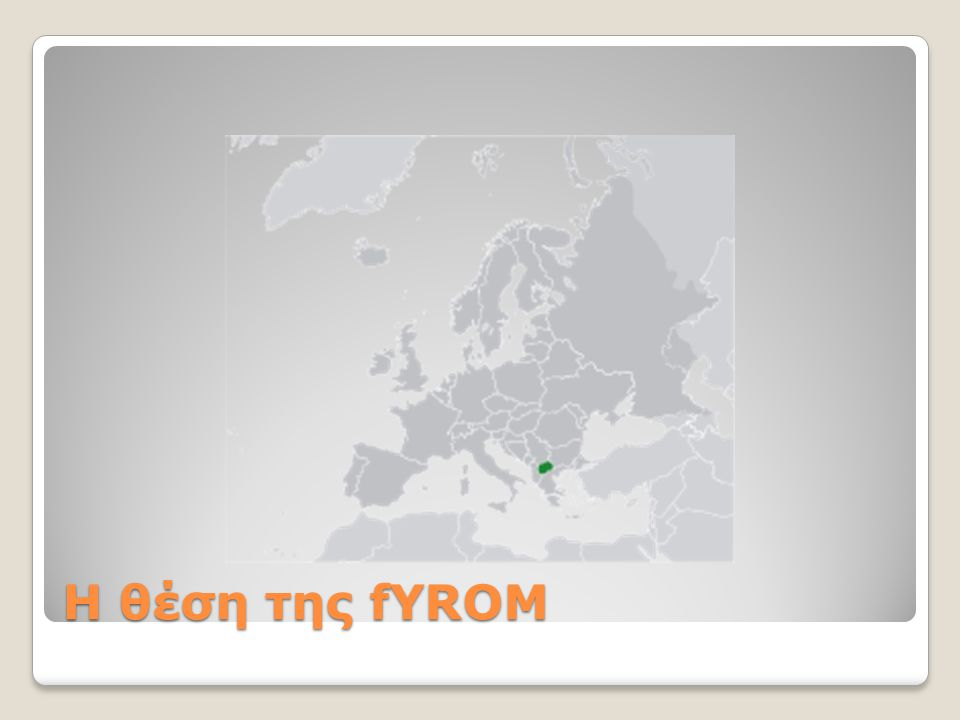 Η θέση της fYROM