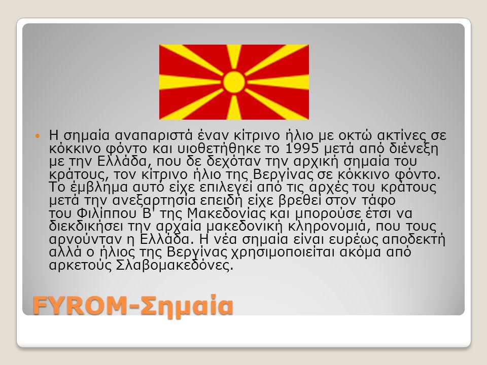 FYROM-Σημαία Η σημαία αναπαριστά έναν κίτρινο ήλιο με οκτώ ακτίνες σε κόκκινο φόντο και υιοθετήθηκε το 1995 μετά από διένεξη με την Ελλάδα, που δε δεχ