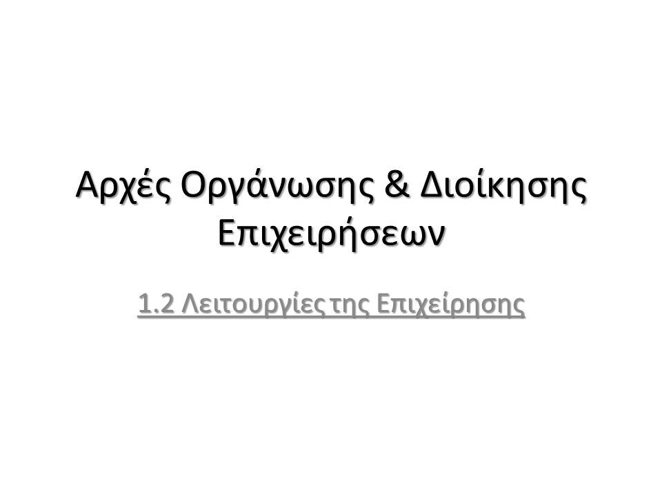 Αρχές Οργάνωσης & Διοίκησης Επιχειρήσεων 1.2 Λειτουργίες της Επιχείρησης