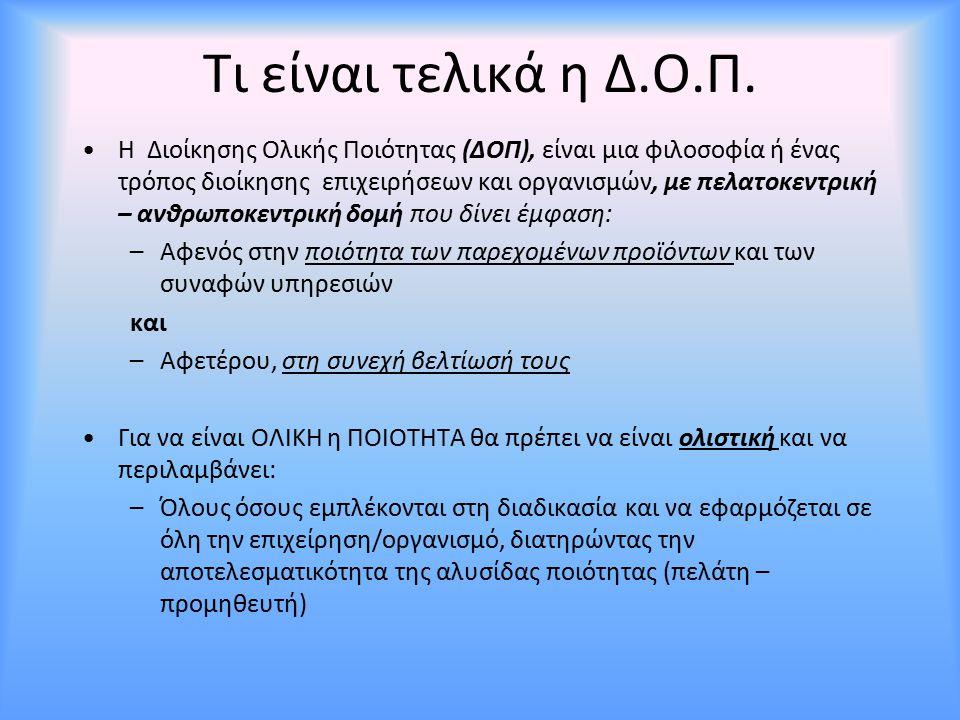 Τι είναι τελικά η Δ.Ο.Π. Η Διοίκησης Ολικής Ποιότητας (ΔΟΠ), είναι μια φιλοσοφία ή ένας τρόπος διοίκησης επιχειρήσεων και οργανισμών, με πελατοκεντρικ