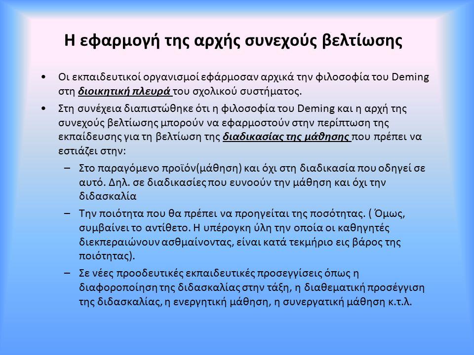 Η εφαρμογή της αρχής συνεχούς βελτίωσης Οι εκπαιδευτικοί οργανισμοί εφάρμοσαν αρχικά την φιλοσοφία του Deming στη διοικητική πλευρά του σχολικού συστή