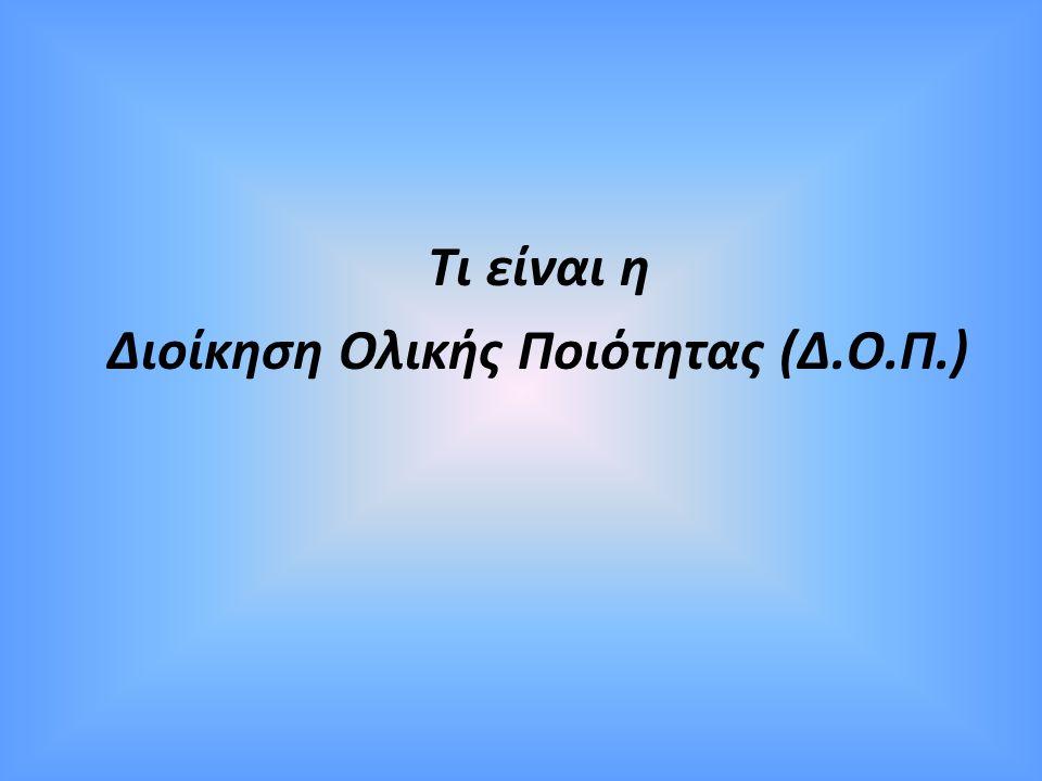 Τι είναι η Διοίκηση Ολικής Ποιότητας (Δ.Ο.Π.)