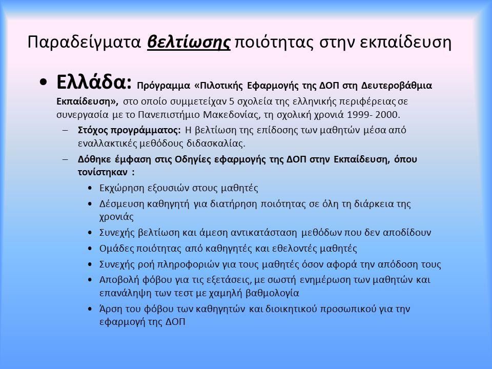 Ελλάδα: Πρόγραμμα «Πιλοτικής Εφαρμογής της ΔΟΠ στη Δευτεροβάθμια Εκπαίδευση», στο οποίο συμμετείχαν 5 σχολεία της ελληνικής περιφέρειας σε συνεργασία