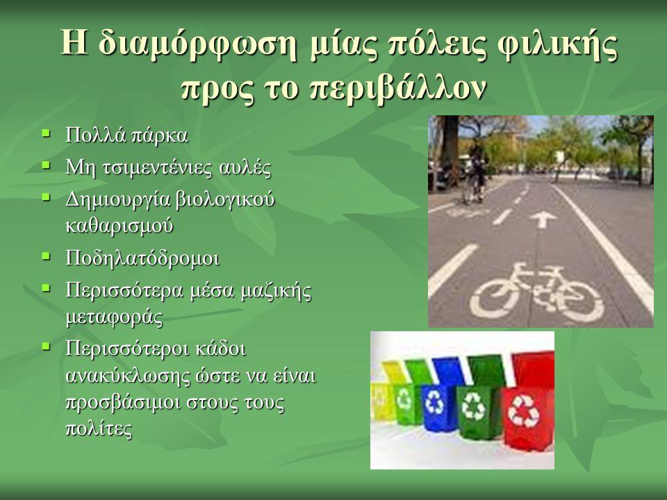Άλλα Πράσινα Επαγγέλματα   Κηπουρός   Οδοκαθαριστές   Κατασκευή αιολικών πάρκων  Περισσότερα φυτά στα σπίτια  Δρόμοι καθαροί  Παραγωγή ηλεκτρ