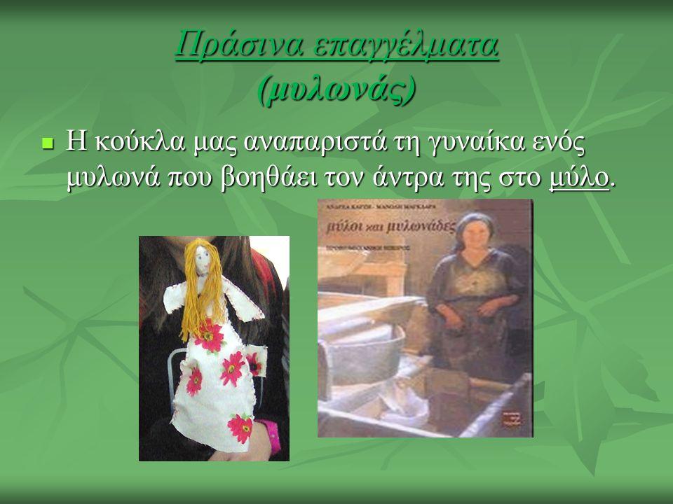 Πράσινα επαγγέλματα (μυλωνάς) Η κούκλα μας αναπαριστά τη γυναίκα ενός μυλωνά που βοηθάει τον άντρα της στο μύλο.