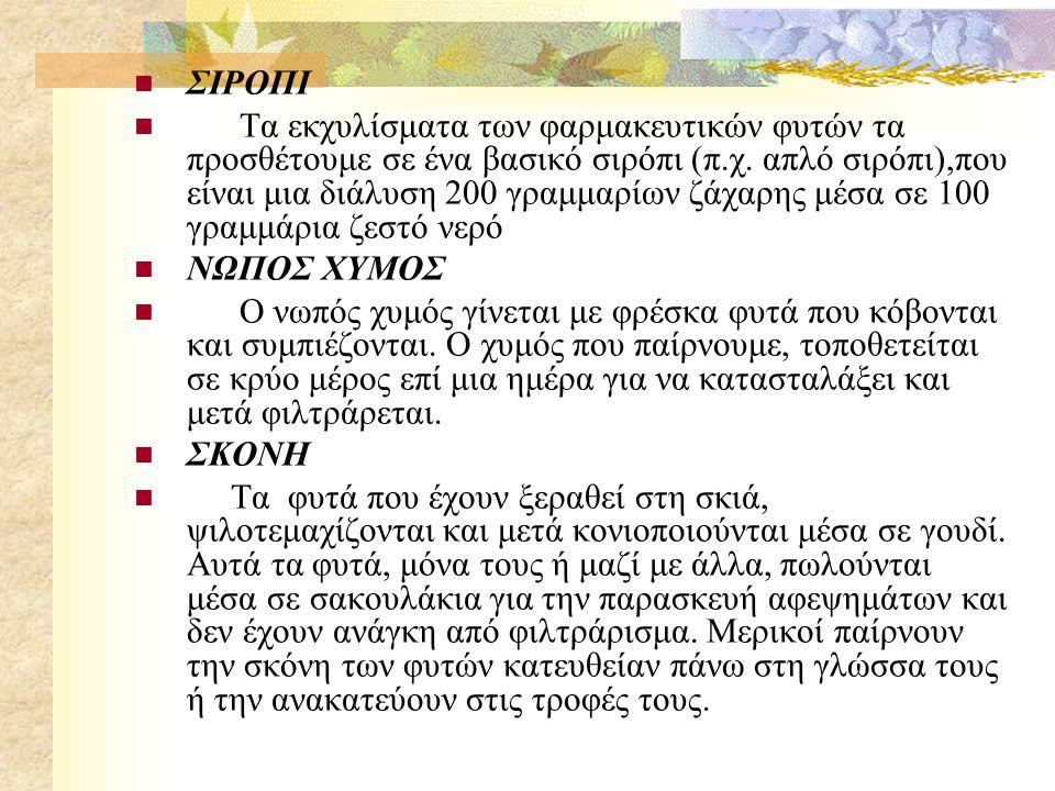ΤΑ ΒΟΤΑΝΑ ΚΑΙ ΤΑ ΑΡΩΜΑΤΙΚΑ ΦΥΤΑ ΤΟΥ ΤΟΠΟΥ ΜΑΣ Βασιλικός Το όνομά του προέρχεται από την Ελληνική λέξη βασιλιάς.