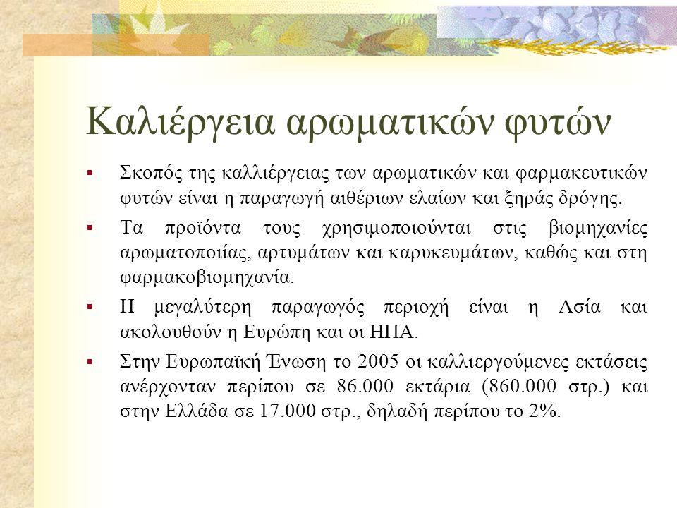  Με βιολογικό τρόπο παραγωγής καλλιεργούνται περίπου τα 2.500 στρ.
