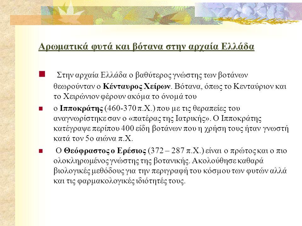 Αρωματικά φυτά και βότανα στην αρχαία Ελλάδα Στην αρχαία Ελλάδα ο βαθύτερος γνώστης των βοτάνων θεωρούνταν ο Κένταυρος Χείρων.