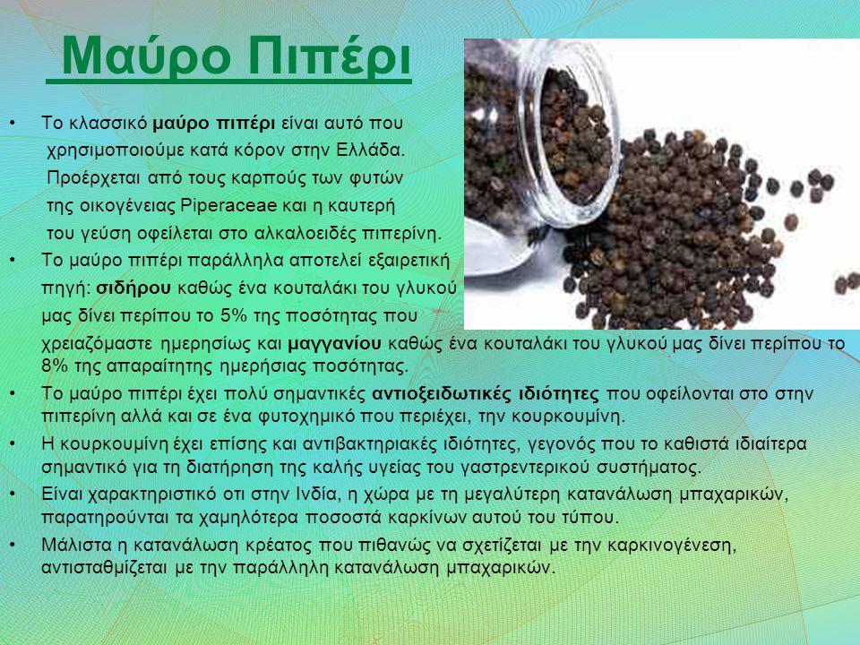 Μαύρο Πιπέρι Το κλασσικό μαύρο πιπέρι είναι αυτό που χρησιμοποιούμε κατά κόρον στην Ελλάδα.