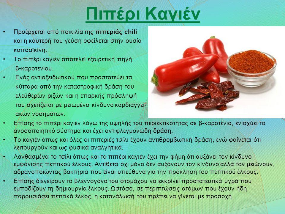 Πιπέρι Καγιέν Προέρχεται από ποικιλία της πιπεριάς chili και η καυτερή του γεύση οφείλεται στην ουσία καπσαϊκίνη.