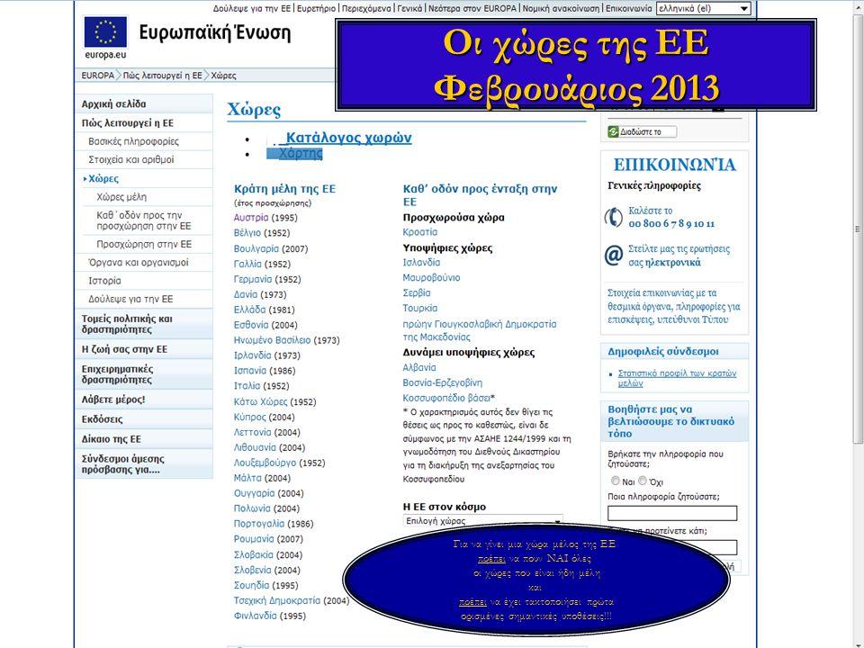 Οι χώρες της ΕΕ Φεβρουάριος 2013 Για να γίνει μια χώρα μέλος της ΕΕ πρέπει να πουν ΝΑΙ όλες οι χώρες που είναι ήδη μέλη και πρέπει να έχει τακτοποιήσε