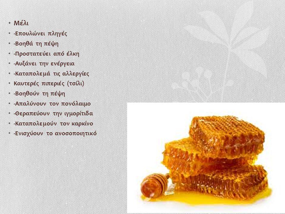 Μέλι -Επουλώνει πληγές -Βοηθά τη πέψη -Προστατεύει από έλκη -Αυξάνει την ενέργεια -Καταπολεμά τις αλλεργίες Καυτερές πιπεριές (τσίλι) -Βοηθούν τη πέψη