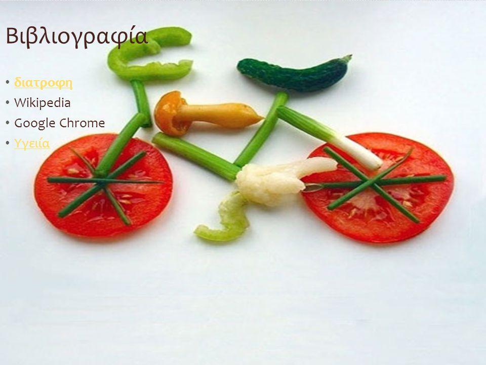 Βιβλιογραφία διατροφη Wikipedia Google Chrome Υγειία