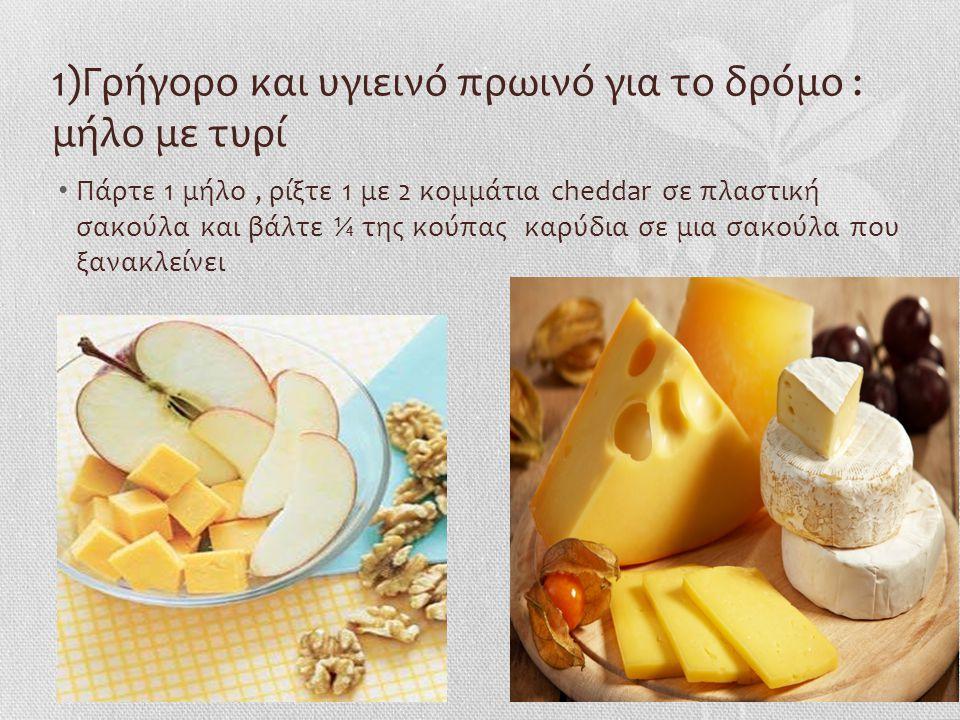 1)Γρήγορο και υγιεινό πρωινό για το δρόμο : μήλο με τυρί Πάρτε 1 μήλο, ρίξτε 1 με 2 κομμάτια cheddar σε πλαστική σακούλα και βάλτε ¼ της κούπας καρύδια σε μια σακούλα που ξανακλείνει