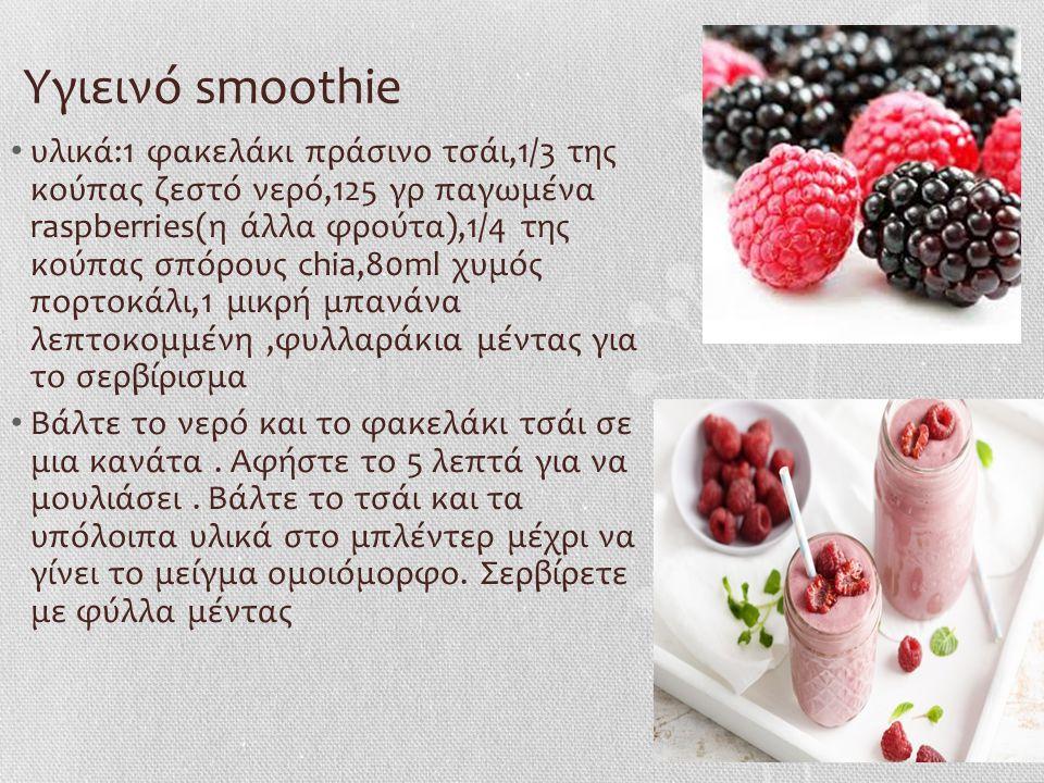 Υγιεινό smoothie υλικά:1 φακελάκι πράσινο τσάι,1/3 της κούπας ζεστό νερό,125 γρ παγωμένα raspberries(η άλλα φρούτα),1/4 της κούπας σπόρους chia,80ml χυμός πορτοκάλι,1 μικρή μπανάνα λεπτοκομμένη,φυλλαράκια μέντας για το σερβίρισμα Βάλτε το νερό και το φακελάκι τσάι σε μια κανάτα.