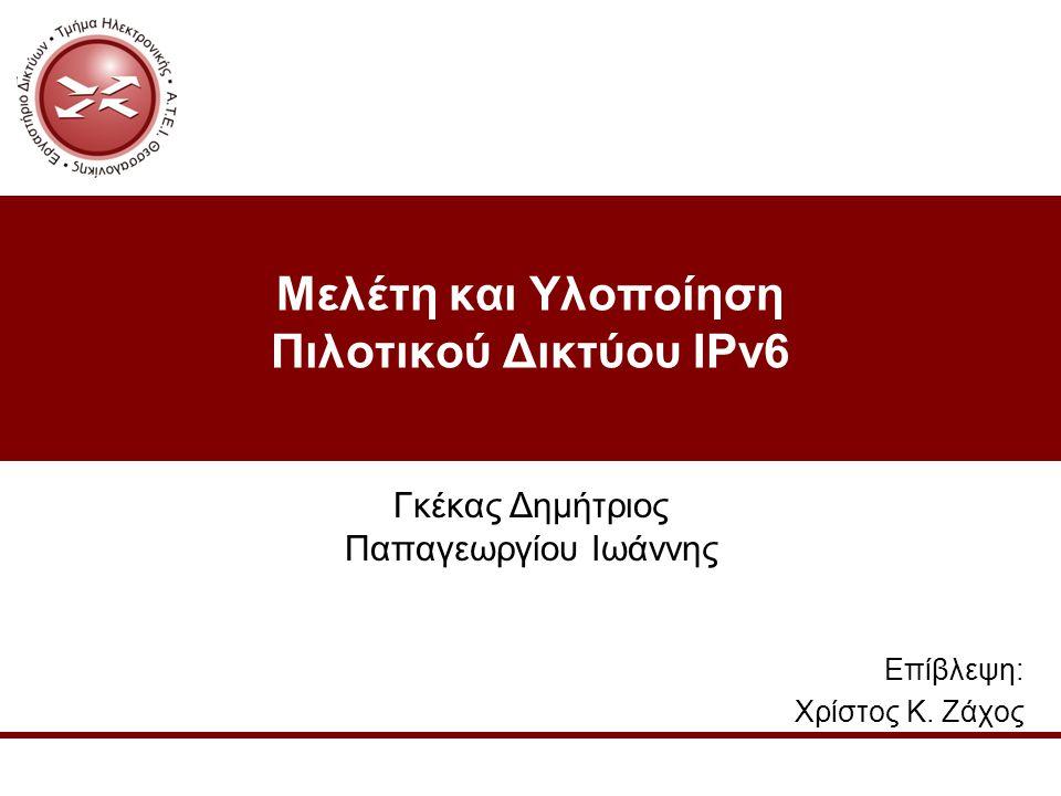 Μελέτη και Υλοποίηση Πιλοτικού Δικτύου IPv6 Επίβλεψη: Χρίστος Κ.