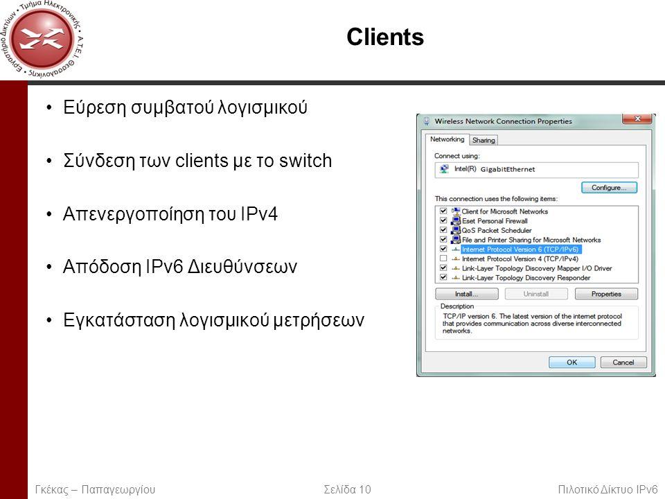 Page 10 Clients Εύρεση συμβατού λογισμικού Σύνδεση των clients με το switch Απενεργοποίηση του IPv4 Απόδοση IPv6 Διευθύνσεων Εγκατάσταση λογισμικού μετρήσεων Γκέκας – Παπαγεωργίου Σελίδα 10 Πιλοτικό Δίκτυο IPv6
