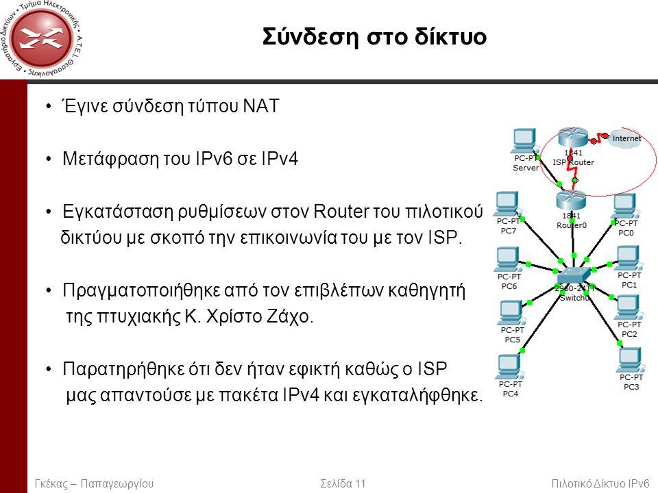 Page 11 Σύνδεση στο δίκτυο Έγινε σύνδεση τύπου NAT Μετάφραση του IPv6 σε IPv4 Εγκατάσταση ρυθμίσεων στον Router του πιλοτικού δικτύου με σκοπό την επικοινωνία του με τον ISP.