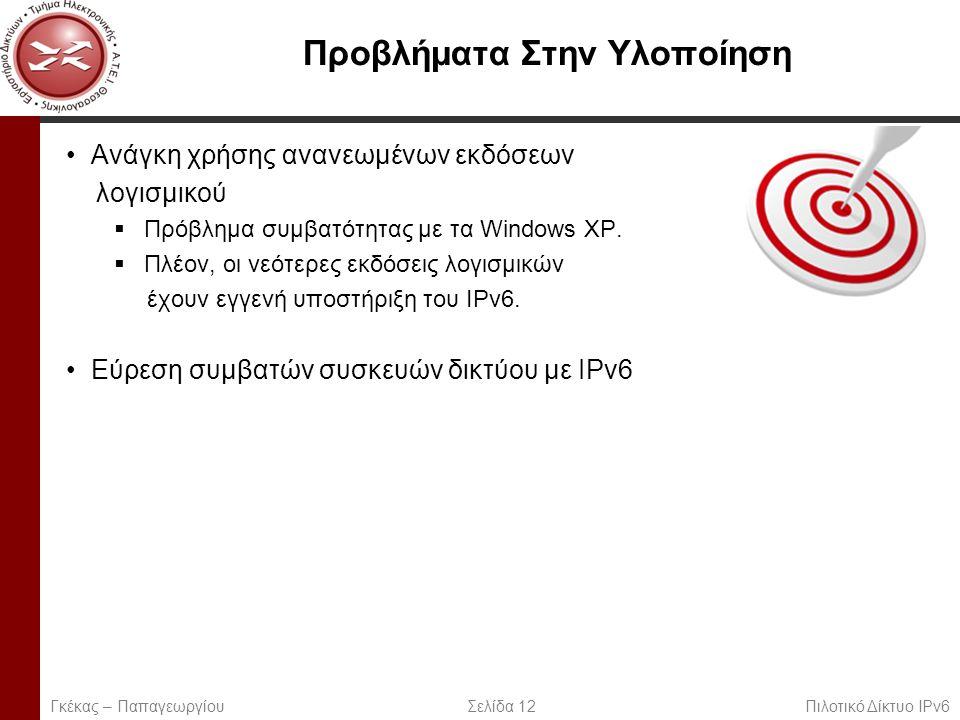 Page 12 Προβλήματα Στην Υλοποίηση Ανάγκη χρήσης ανανεωμένων εκδόσεων λογισμικού  Πρόβλημα συμβατότητας με τα Windows XP.