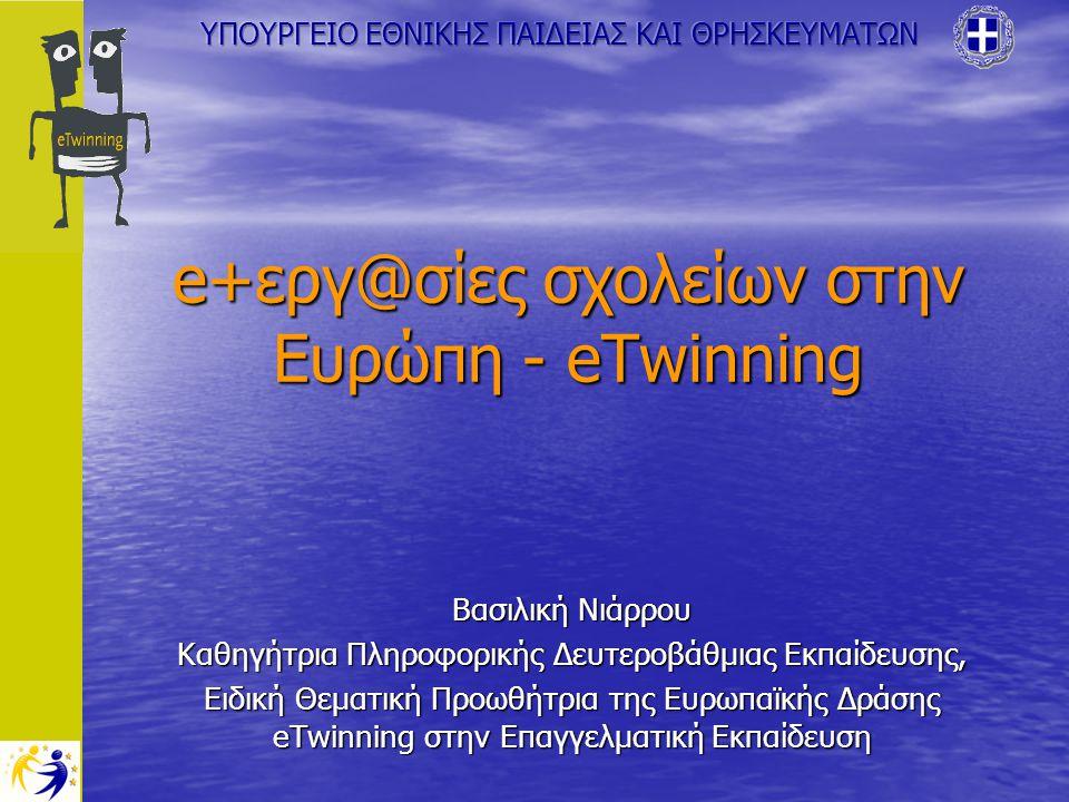 e+εργ@σίες σχολείων στην Ευρώπη - eTwinning Βασιλική Νιάρρου Καθηγήτρια Πληροφορικής Δευτεροβάθμιας Εκπαίδευσης, Ειδική Θεματική Προωθήτρια της Ευρωπαϊκής Δράσης eTwinning στην Επαγγελματική Εκπαίδευση