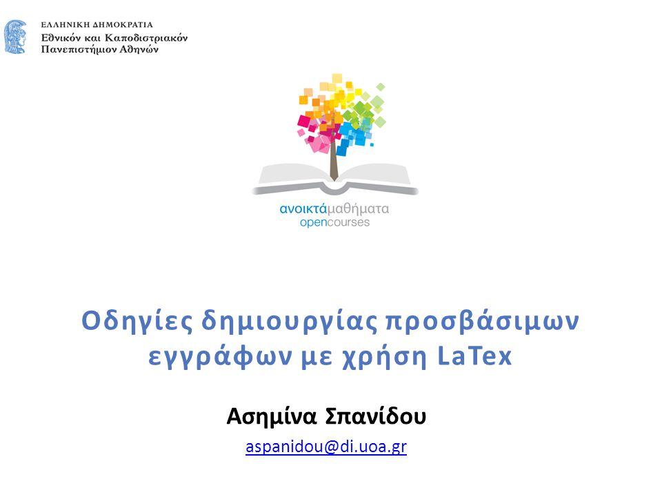 Οδηγίες δημιουργίας προσβάσιμων εγγράφων με χρήση LaTex Ασημίνα Σπανίδου aspanidou@di.uoa.gr