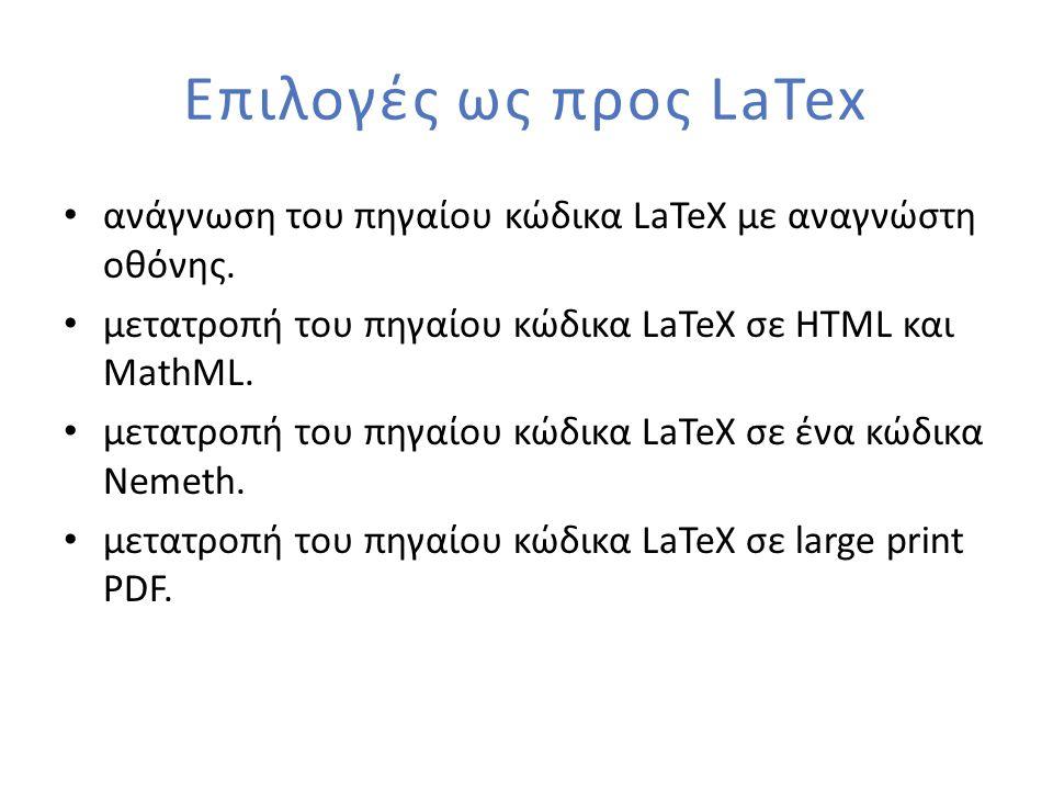 Επιλογές ως προς LaTex ανάγνωση του πηγαίου κώδικα LaTeX με αναγνώστη οθόνης.
