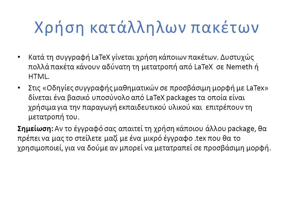 Χρήση κατάλληλων πακέτων Κατά τη συγγραφή LaTeX γίνεται χρήση κάποιων πακέτων.