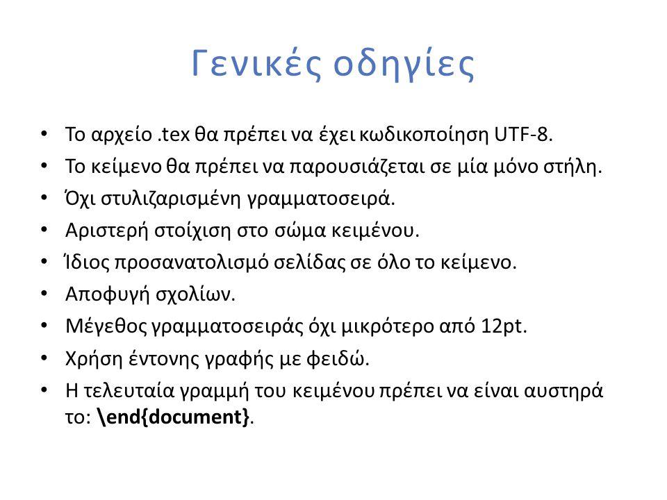 Γενικές οδηγίες Το αρχείο.tex θα πρέπει να έχει κωδικοποίηση UTF-8.