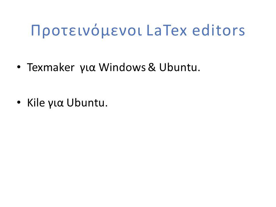 Προτεινόμενοι LaTex editors Texmaker για Windows & Ubuntu. Kile για Ubuntu.