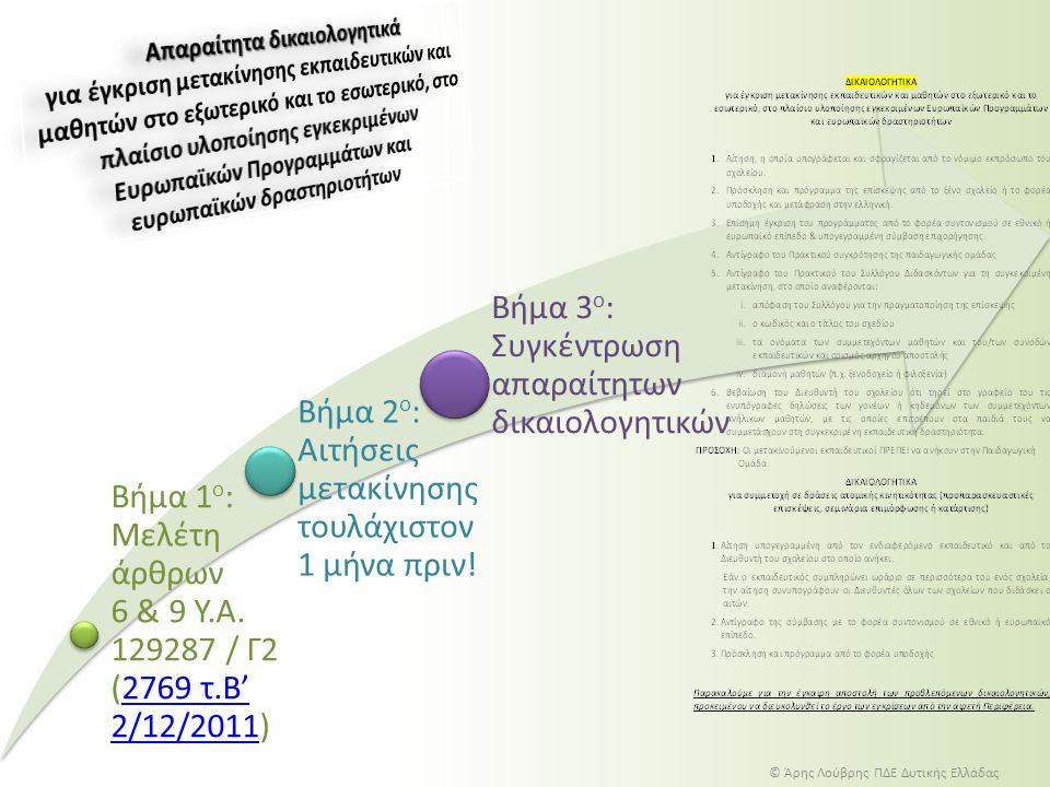 Βήμα 1 ο : Μελέτη άρθρων 6 & 9 Υ.Α. 129287 / Γ2 (2769 τ.Β' 2/12/2011)2769 τ.Β' 2/12/2011 Βήμα 2 ο : Αιτήσεις μετακίνησης τουλάχιστον 1 μήνα πριν! Βήμα