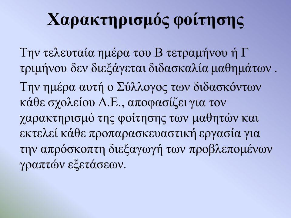 Χαρακτηρισμός φοίτησης Την τελευταία ημέρα του Β τετραμήνου ή Γ τριμήνου δεν διεξάγεται διδασκαλία μαθημάτων. Την ημέρα αυτή ο Σύλλογος των διδασκόντω