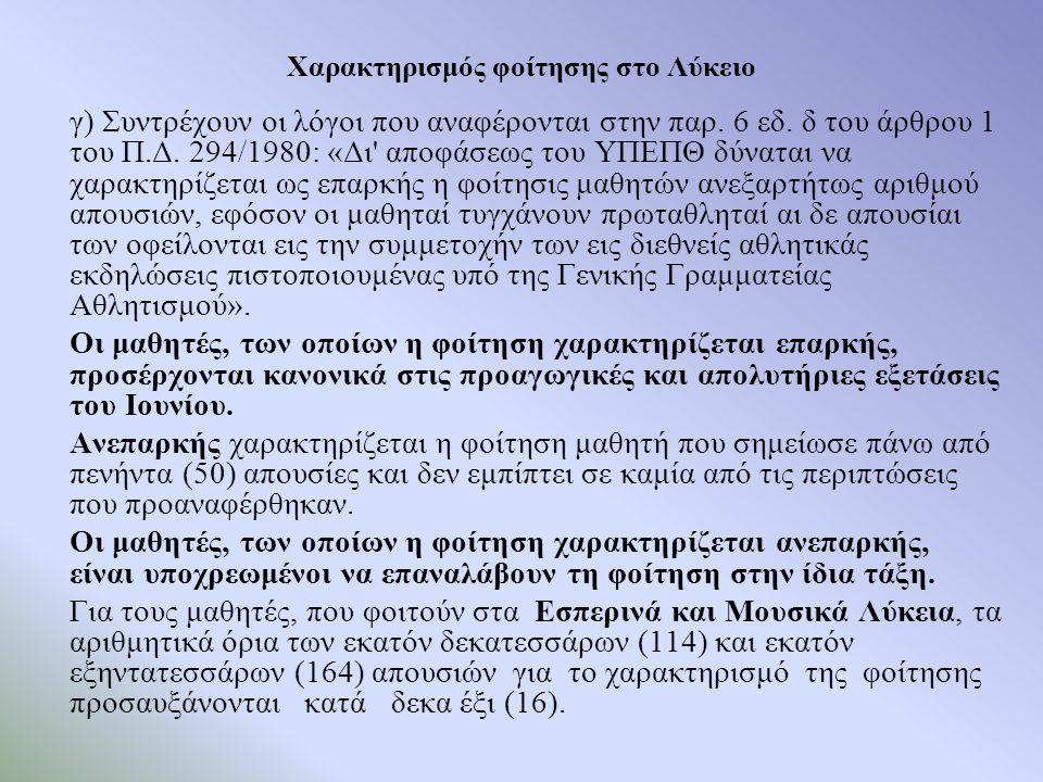 γ) Συντρέχουν οι λόγοι που αναφέρονται στην παρ. 6 εδ. δ του άρθρου 1 του Π.Δ. 294/1980: «Δι' αποφάσεως του ΥΠΕΠΘ δύναται να χαρακτηρίζεται ως επαρκής