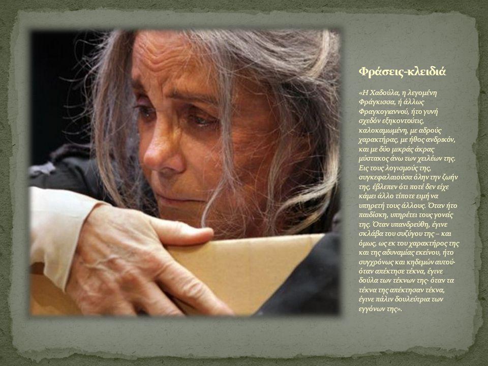 Κεντρικό πρόσωπο της ιστορίας είναι η Φραγκογιαννού, μία ηλικιωμένη χήρα, η οποία έζησε μια βασανισμένη ζωή ως παιδί, ως σύζυγος, ως μητέρα και ως για