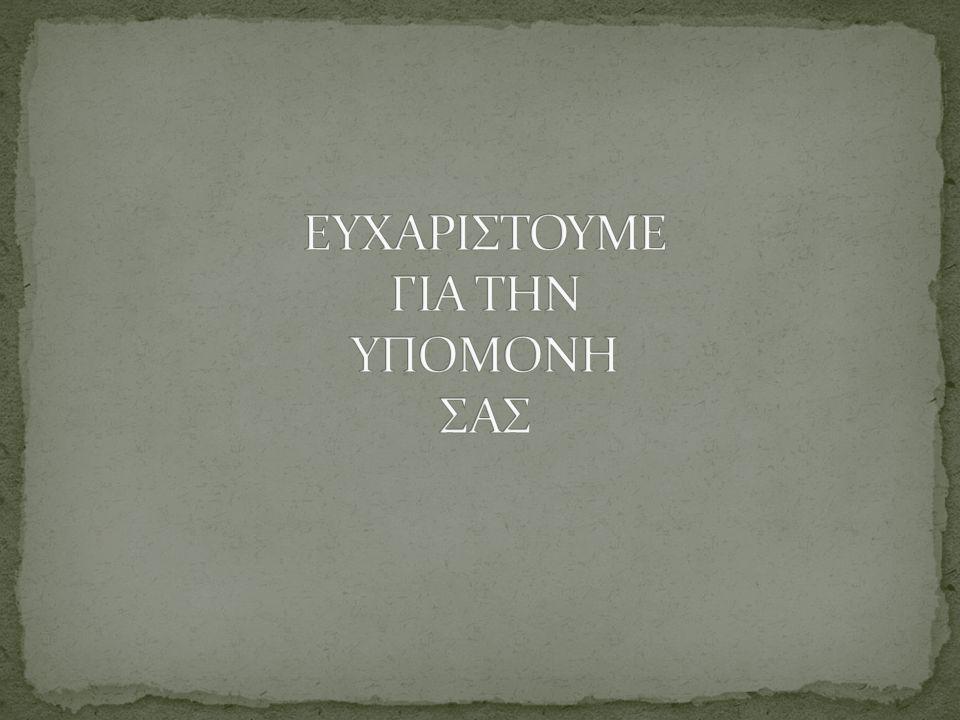 Ζαχοπούλου Χριστίνα Κύργια Σωτηρία-Νεκταρία Αναγνώστου Αριστείδης Αργύρη Αθανασία Καψάλης Αλέξανδρος