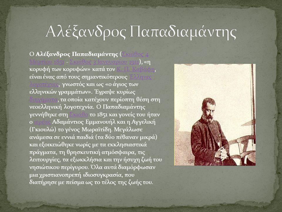 Ο Αλέξανδρος Παπαδιαμάντης (Σκιάθος 4 Μαρτίου 1851 - Σκιάθος 3 Ιανουαρίου 1911), «η κορυφή των κορυφών» κατά τον Κ.