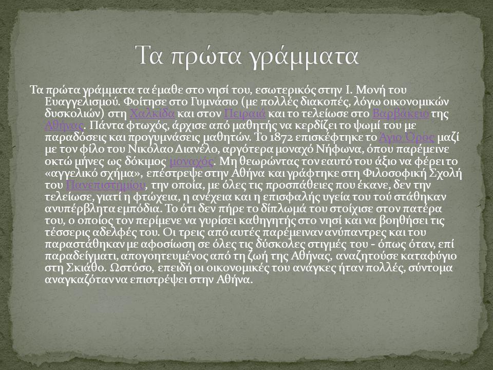 Ο Αλέξανδρος Παπαδιαμάντης (Σκιάθος 4 Μαρτίου 1851 - Σκιάθος 3 Ιανουαρίου 1911), «η κορυφή των κορυφών» κατά τον Κ. Π. Καβάφη, είναι ένας από τους σημ